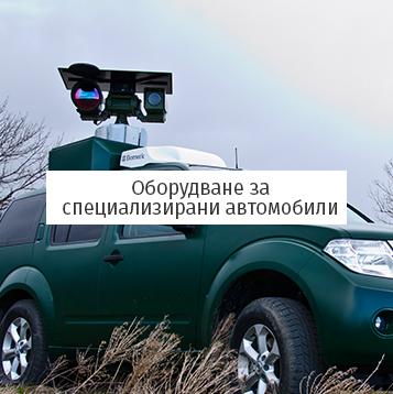 оборудване за специализирани автомобили